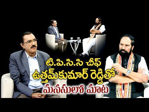 TPCC President Uttam Kumar Reddy  Exclusive Interview || Sakshi Manasulo Mata