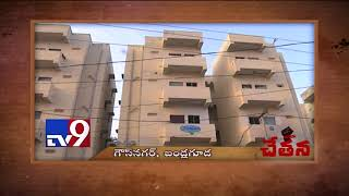 Gouse Nagar residents demand Water and Power supply || Chetana
