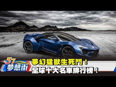 台灣-夢想街57號-20180309 夢幻猛獸生死鬥 全球十大名車排行榜!