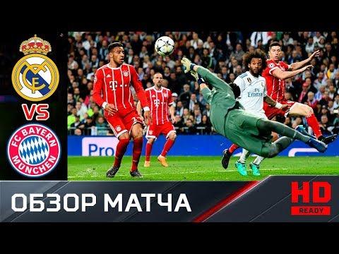 01.05.2018г. Реал - Бавария - 2:2. Обзор ответного матча 1/2 Лиги чемпионов