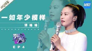 [ 纯享 ] 谭维维《一如年少模样》《梦想的声音3》EP4 20181116 /浙江卫视官方音乐HD/