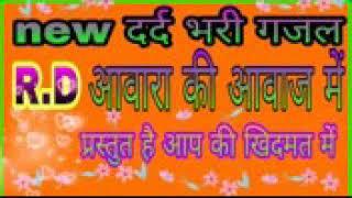 R D Awara ki dard bhari gajal