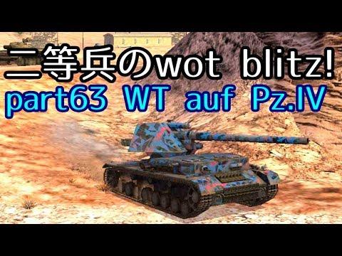 【ゆっくり実況】二等兵のwot blitz! part63 WT auf Pz.IV thumbnail