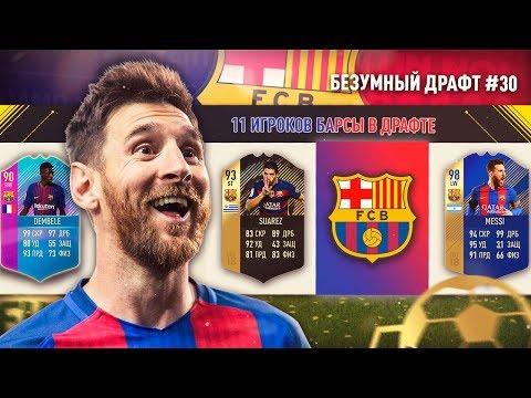 ДРАФТ ИЗ ИГРОКОВ БАРСЕЛОНЫ   11 ИГРОКОВ БАРСЕЛОНЫ В ОДНОМ   БЕЗУМНЫЙ ДРАФТ #30   FUT DRAFT FIFA 18