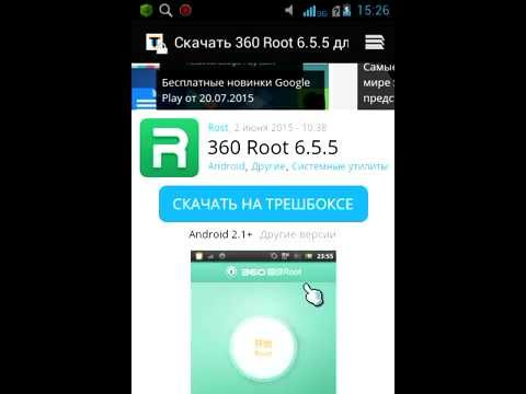 Root Права На Андроид Fly