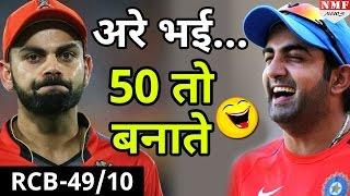 IPL: Virat Kohli भी हैरान, 50 Run भी नहीं बना सकी RCB
