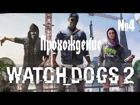 Прохождение Watch Dogs 2 №4
