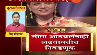 Ramdas Athwale Wife Seema Athwale Wants To Contest Election