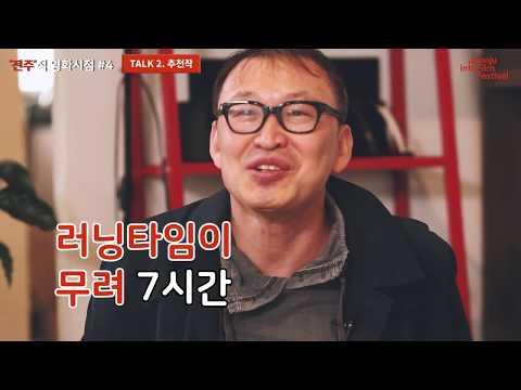 19th Jeonju International Film Festival] Jeonju Cinema Points 4