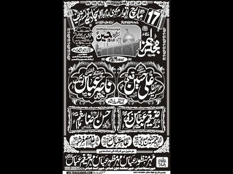 Live Majlis 17 March 2019 I Markazi ImamBargah Sajjadia Tounsa Shareef