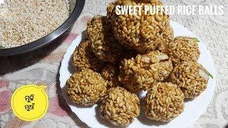 ଓଡ଼ିଆଙ୍କ ଅତି ପ୍ରିୟ 'ମୁଢି ମୁଆଁ' | Sweet Puffed Rice Balls | Simple Sweet Recipe At Home