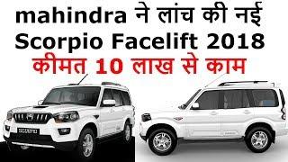 mahindra ने लांच की नई Scorpio Facelift 2018! New 2018 Mahindra Scorpio Facelift Launched In India