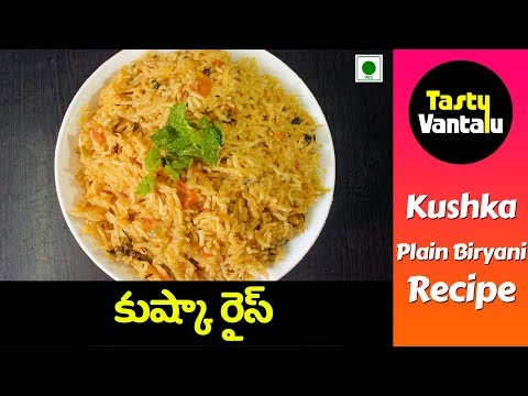 Kuska rice recipe in Telugu | Plain Biryani recipe by Tasty Vantalu