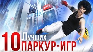 Видео игр про паркур 2014