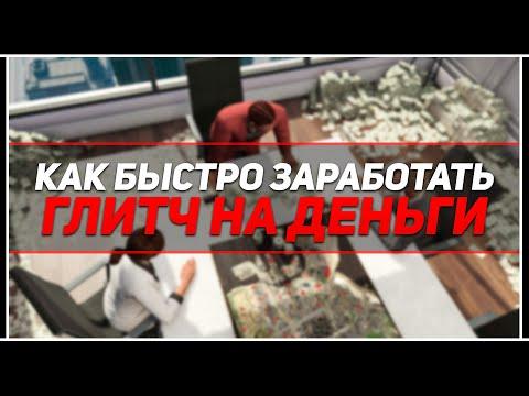 Как заработать быстро денег в гта онлайн