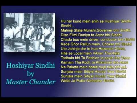 Hoshiyaar Sindhi by Master Chander