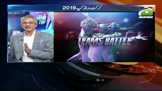 Sports Floor Special - 02 PM - 12 July 2019 | GEO SUPER