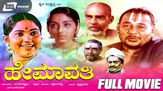 Hemavathi – ಹೇಮಾವತಿ | Kannada Full Movie | FEAT. G V Iyer, Udayakumar