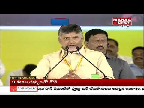 AP CM Chandrababu Naidu Fires on PM Narendra Modi | Dharma Porata Deeksha | Mahaa News