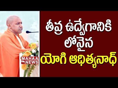 ఒవైసి పారిపోక తప్పదు | Yogi Adityanath Speech | Telangana Elections | Mahaa News