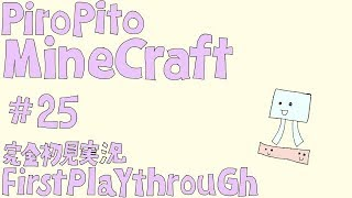 PiroPito First Playthrough of Minecraft #25