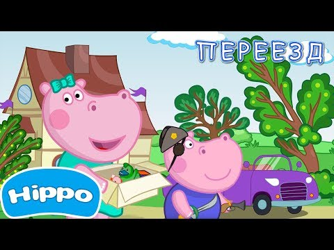 Семья Гиппо - Переезд (серия 1) ⭐ Самые новые мультфильмы 2018!