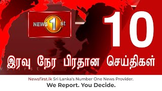 News 1st: Prime Time Tamil News - 10.00 PM | (13-04-2021)