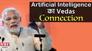 Wadhwani Institute के Inauguration पर Modi ने Artificial Intelligence का Vedas Connection