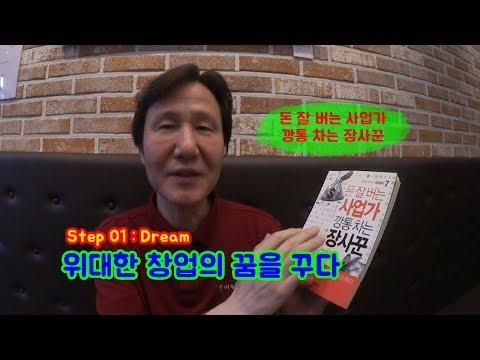 [사업가와 장사꾼] Step 01, Dream~위대한 창업의 꿈을 꾸다
