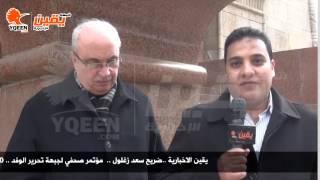 يقين | مؤسسي جبهة تحرير الوفد : نندد بقراردخول اعضاء الحزب الوطني علي رأس قوائم الوفد