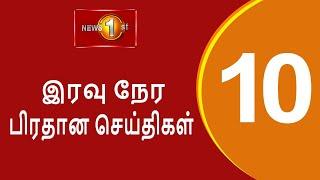 News 1st: Prime Time Tamil News - 10.00 PM   (01-08-2021)