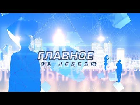 Главное за неделю: Эфир от 21.01.2017