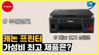 무한잉크 프린터 캐논 PIXMA G2000,G2900 리뷰 Canon PIXMA G2000,G2900 Printer Review