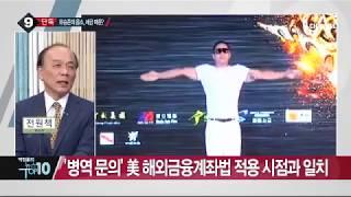 [단독]유승준, 한국 국적 원하는 이유는 세금?_채널A_뉴스TOP10