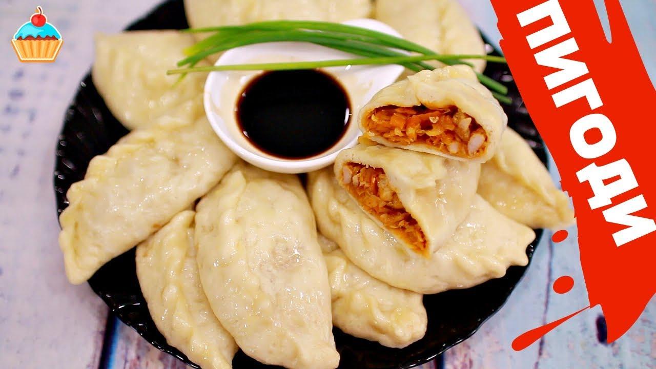 ПИРОЖКИ С КАПУСТОЙ НА ПАРУ! Вкуснейшие корейские ПИРОЖКИ  ПИГОДИ на пару с мясом и капустой!
