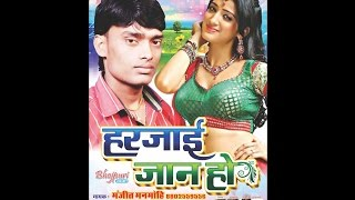 मोतिहारी जिला के है    Motihari Jila Ke Hai    Popular Bhojpuri Song 2017    Manjeet Manmohi