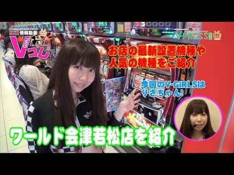 パチンコ・パチスロ情報動画 Vコレ #21 ワールド会津若松店