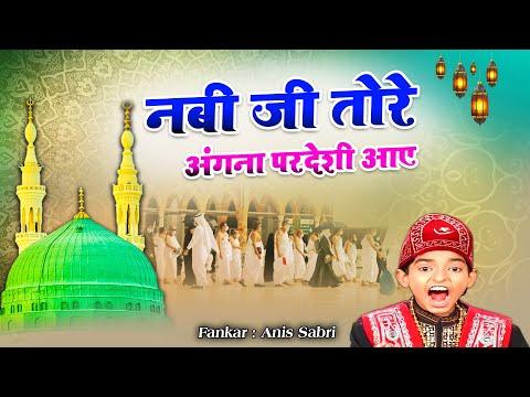 Jahan Mohammad Wahin Khuda Hai | Nabi Jee Tore Angna | Rais Anis Sabri video