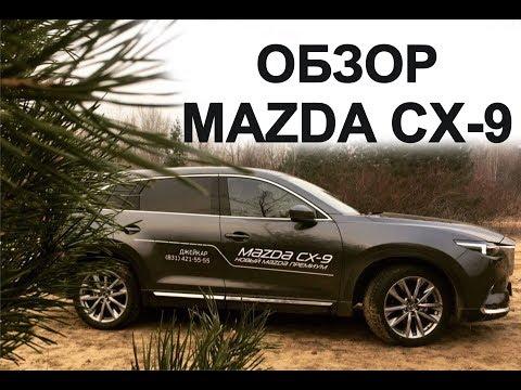 Что нового в  Mazda CX-9 2017 года?