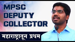 SUCCESS STORY | BHUSHAN AHIRE | Deputy.Collector | Maharashtra Topper