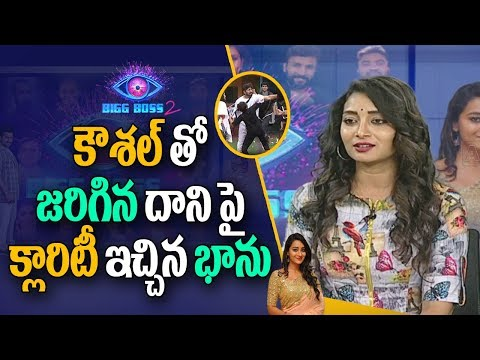 Bigg Boss 2 Contestant Bhanu Explains About Incident With Koushal | Exclusive Interview | ABN Telugu