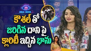 Bigg Boss 2 Contestant Bhanu Explains About Incident With Koushal | Exclusive Interview