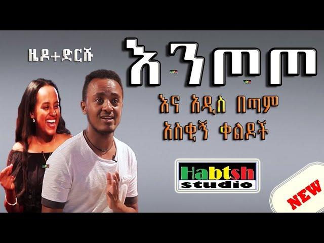 "Comedian Zedo ""Entoto"" New Ethiopian Comedy"