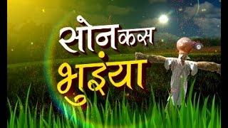 Sonkas Bhuiyan Piere aur bhuse