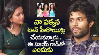 Vijay Deverakonda Emotional about Tollywood Top Heroines | Geetha Govindam Team Interview