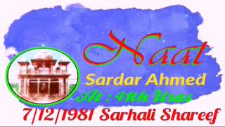 sardar ahmed | audio naat | 47th Urs Mubarak 7 Dec 1981 Sarhali Shareef Gujranwala