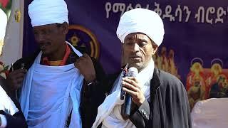Ethioan Ortodox Tewahido christmas Werebi Washera