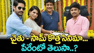 Naga Chaitanya And Samantha Upcoming Movie Title Fixed | Tollywood | Top Telugu Media