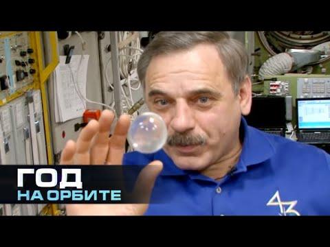 Год на орбите. Космическая еда. Фильм 4 / A Year in Space. Space Food