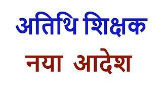 Atithi Shikchhak Naya Aadesh